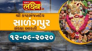 Salangpur Sandhya Arti || Shree Kashtbhanjan Dev || Salangpur || 12-09-2020