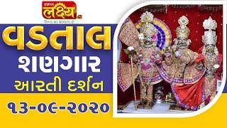 Vadtal Shangar Aarti Darshan || 13-09-2020