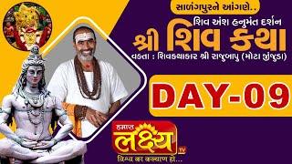 Shiv Katha || Pu.Rajubapu || Salangpur || Day 09