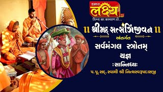 સર્વમંગલ સ્ત્રોતમ || Swami Nityaswarupdasji || Tirthdham Sardhar ||