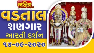 Vadtal Shangar Aarti Darshan || 14-09-2020