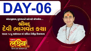 ShriMad Devi Bhagvat Katha || Pu.MaiBhakt Saritadeviji || Ambaji, Gujarat || Day 06