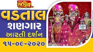 Vadtal Shangar Aarti Darshan || 15-09-2020