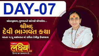 ShriMad Devi Bhagvat Katha || Pu.MaiBhakt Saritadeviji || Ambaji, Gujarat || Day 07