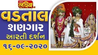 Vadtal Shangar Aarti Darshan || 16-09-2020