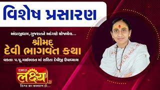 LIVE || ShriMad Devi Bhagvat Katha || Pu.MaiBhakt Saritadeviji || Ambaji, Gujarat || Day 08
