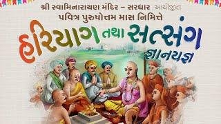Adhikmas Satsang GnanYagna || Hariyag 2020 || Tirthdham Sardhar