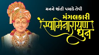 Mangalkari Swaminarayan Dhun 2020 || Tirthdham Sardhar || મંગલકારી સ્વામિનારાયણ ધૂન