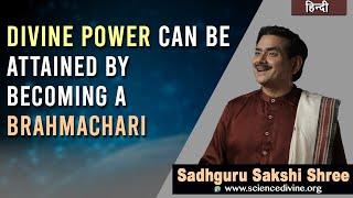 सिर्फ 3 मिनट की तांत्रिक क्रिया जो मनचाही मंज़िल पर पंहुचा सकती है  @Sadhguru Sakshi Ram Kripal Ji