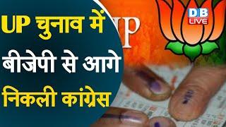 UP Election में BJP से आगे निकली Congress |  उपचुनाव को लेकर कांग्रेस ने कसी कमर | #DBLIVE