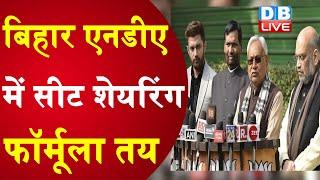 Bihar NDA में सीट शेयरिंग फॉर्मूला तय | JDU के खाते में आधे से ज्यादा सीटें |#DBLIVE