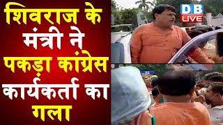 Shivraj Singh Chouhan के मंत्री ने पकड़ा Congress कार्यकर्ता का गला |#DBLIVE