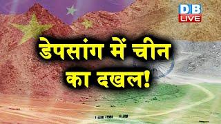 डेपसांग में चीन का दखल ! भारतीय सेना का डेपसांग से संपर्क टूटा |#DBLIVE