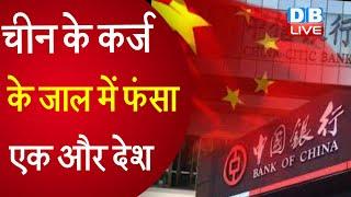 China के कर्ज के जाल में फंसा एक और देश | लाओस के पावर ग्रिड पर हुआ चीन का कब्जा |#DBLIVE