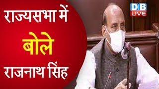 राज्यसभा में बोले Rajnath Singh |भारत हर कदम उठाने को है तैयार | #DBLIVE