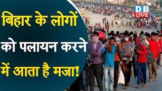 Bihar के लोगों को पलायन करने में आता है मजा ! Sushil Kumar Modi ने पलायन पर दिया बयान |#DBLIVE
