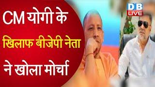 CM योगी के खिलाफ BJP नेता ने खोला मोर्चा   संविदा भर्ती के फार्मूले पर BJP MLC ने किया विरोध  