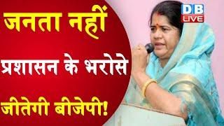 जनता नहीं प्रशासन के भरोसे जीतेगी BJP ! कलेक्टर से कहेंगे तो सीट हमें ही ही मिलेगी—इमरती  #DBLIVE