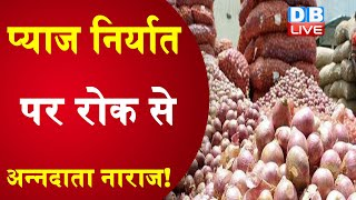 प्याज निर्यात पर रोक से अन्नदाता नाराज ! 700 से 800 रुपये प्रति क्विंटल घटा प्याज का दाम  #DBLIVE