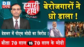 berojgar divas या pm modi birthday? बेरोजगार दिवस | unemployment in india | Hamari Rai | #DBLIVE