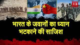 एलएसी पर चीन की नई पैंतरेबाजी, भारतीय सैनिकों को भ्रमित करने की रच रहा साजिश