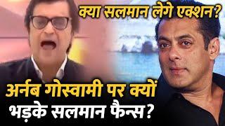 Arnab Goswami Ne Salman Ko Di Chunauti, Salman Khan Fans Bhadak Gaye