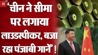 India-China Faceoff: चीन का नया पैंतरा, लाउडस्पीकर पर बजा रहा पंजाबी गानें