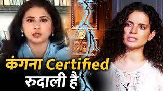 Urmila Matondkar Ne Kangana Ranaut Ko Kaha Certified Rudali | Kya Hai Rudali Ka Matlab?