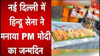 PM नरेंद्र मोदी के जन्मदिन पर काटा 'नमो' नाम का केक