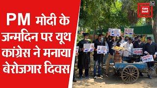 PM मोदी के जन्मदिन पर यूथ कांग्रेस ने पकौड़े तलकर जताया विरोध