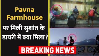 SHOCKING Sushant Ke Pavna Farmhouse Se Mili Diary Me Kya Likha Hai? | CBI Ko Kya Hogi Madat?