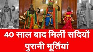 40 साल बाद मिलीं श्रीराम, लक्ष्मण और सीता की सदियों पुरानी मूर्तियां! देखिए