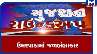 Gujarat Roundup (17/09/2020)