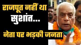 Rajput Nahi Tha Sushant... RJD MLA Ne Kiya Chaukane Wala Bayan, Buri Tarah Bhadki Janta