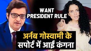 Maharashtra Sarkar Ke Notice Par Kangana Ne Diya Arnab Goswami Ka Sath, Kaha President Rule Chahiye