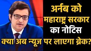 Arnab Goswami Ko Maharashtra Sarkar Ne Bheja Adhikar Hanan Ka Notice, Kya Ab News Par Lagega Break