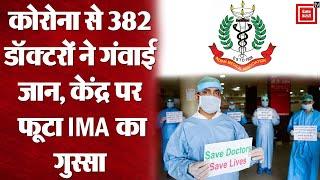 देश में coronavirus संक्रमण के चलते 382 डॉक्टरों की हुई मौत, केंद्र पर भड़की इंडियन मेडिकल एसोसिएशन