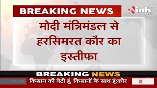 PM Narendra Modi Cabinet : Union Cabinet Minister Harsimrat Kaur Badal का इस्तीफा