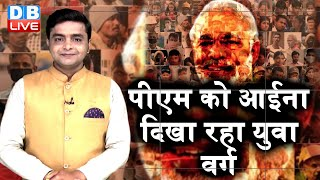 pm modi को आईना दिखा रहा berojgar युवा | berojgar divas | unemployment in india | #DBLIVE