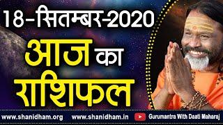 Gurumantra18September 2020   Today Horoscope   Success Key   Paramhans Daati Maharaj