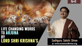 Life Changing Words To Arjuna by Lord Shri Krishna's