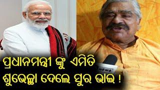MLA Sura Routray on PM Modi's 70th Birthday | ପ୍ରଧାନମନ୍ତ୍ରୀ ନରେନ୍ଦ୍ର ମୋଦି ଙ୍କୁ ଜନ୍ମଦିନ ଶୁଭେଚ୍ଛା