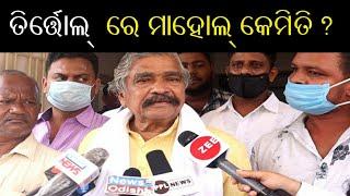 BJP vs BJD vs Congress | ତିର୍ତ୍ତୋଲ୍ ରେ କିଏ ଜିତିବ? MLA Sura Routray on Tirtol By Election