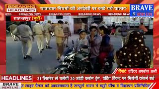 कटरा पुलिस ने चलाया वाहन चेकिंग अभियान, पढ़ाया नियमों का पाठ, काटे चालान | BRAVE NEWS LIVE