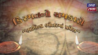 કિસ્મતનો ચમકારો-05 વાસ્તુ શાસ્ત્રી મેહુલ સોલંકીને સંગ | Abtak Special