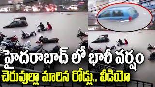 Now it's Hyderabad turn to witness heavy rains | Heavy Rains In Hyderabad Live Updates | Telangana