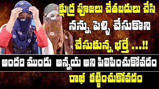 చేసుకున్న భర్తే .. | Panjagutta 139 Case Victim about Her Husband | BS Talk Show | Top Telugu TV