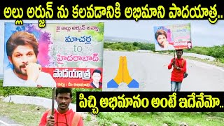Allu Arjun Die Hard Fan Padayatra from Macharla to Hyderabad    Allu Arjun    Top Telugu TV
