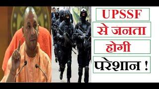 #UPSSF (बल) के प्रयोग से  आम जनता होगी परेशान ?