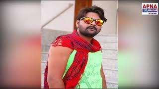 समर सिंह का वीडियो सांग ले ली जवनिया एयर बीएफए म्यूजिक से हुआ रिलीज